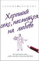Книга по сексологии