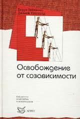Книга о созависимости Б и Д Уайнхолд
