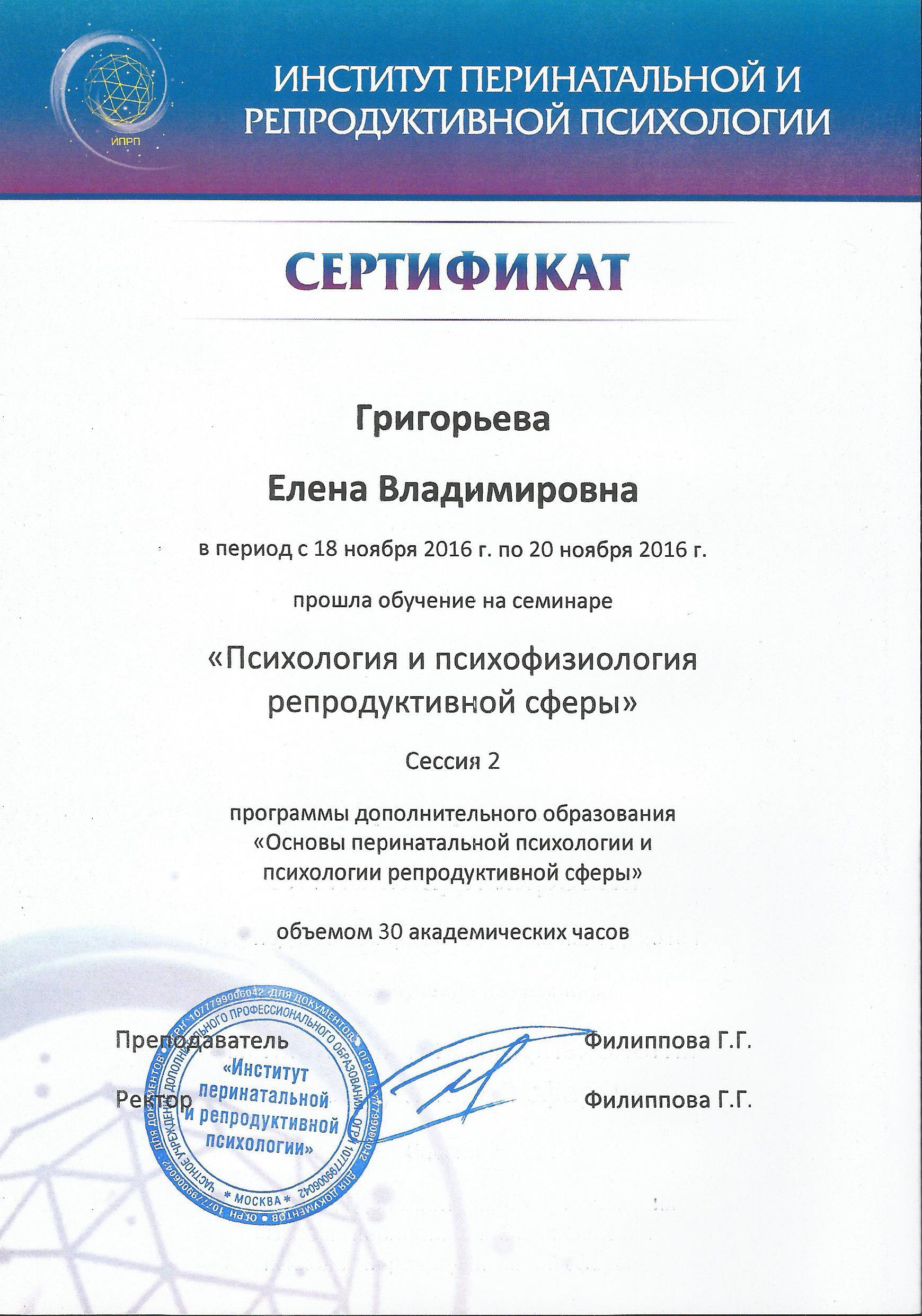sert-repr-2